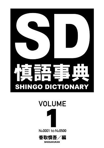慎語事典 SD SHINGO DICTIONARY VOLUME1 / 香取慎吾
