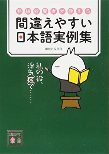 熟練校閲者が教える 間違えやすい日本語実例集 (講談社文庫)