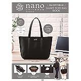nano・universe ON OFF で使える SMART TOTE BAG BOOK