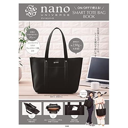 nano・universe ON OFF で使える SMART TOTE BAG BOOK 画像
