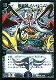 デュエルマスターズ 悪魔神ドルバロム(スーパーレア)/マスターズ・クロニクル・パック(DMX21)/ コミック・オブ・ヒーローズ /シングルカード