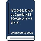 ゼロからはじめる au Xperia XZ3 SOV39 スマートガイド