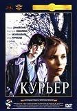 Kurer by Shahnazarov Karen