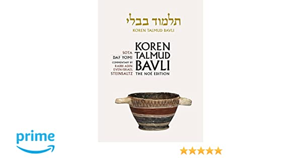 Koren Talmud Bavli Noeacute Vol16 Ketubot Part 1 HebrewEnglish Color Edition Hebrew Edition