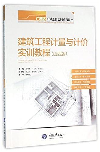 Book 建筑工程计量与计价实训教程(山西版广联达BIM造价实训系列教程)