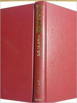 憲法訴訟の基本問題―基礎用語の...