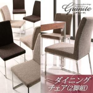 (テーブルなし) チェア2脚セット ビターブラウン ラモダンデザインダイニングシリーズ (Granite) グラニータ/ダイニングチェア(2脚組) B077Q8VPJZ