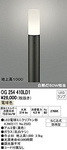 ODELIC(オーデリック) 【工事必要】 アウトドアエクステリア LEDガーデンライト 防雨型【白熱灯60W相当】 OG254410LD1 B01HR8UEAS 11092