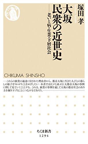 大坂 民衆の近世史 (ちくま新書)