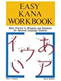 img - for Rita L. Lampkin: Easy Kana Workbook : Basic Practice in Hiragana and Katakana for Japanese Language Students (Paperback); 1990 Edition book / textbook / text book