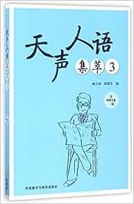 天声人语集萃文本_天声人语集萃(附光盘3): 匿名: 9787513585927: Amazon.com: Books