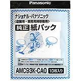 パナソニック 店舗・業務用クリーナー用 紙パック(10枚入)Panasonic AMC93K-CA0