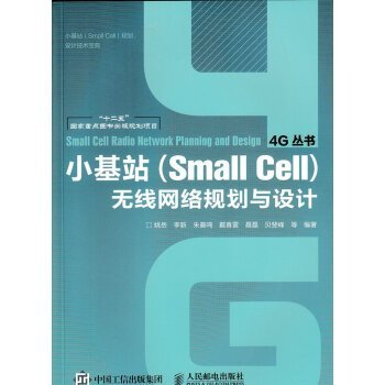 The small base station (Small Cell) Wireless Network Planning and Design(Chinese Edition) ebook