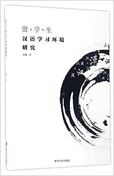 Book 留学生汉语学习环境研究