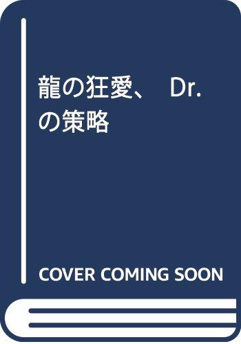 龍の狂愛、Dr.の策略 (講談社X文庫)