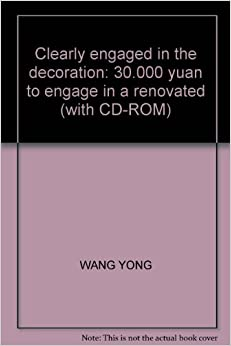 Clearly engaged in the decoration: 30.000 yuan to engage in a renovated (with CD-ROM)