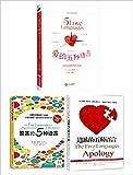 爱的五种语言+道歉的五种语言+赞赏的五种语言(套装共3册)