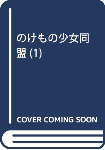 のけもの少女同盟 (1) (まんがタイムKRコミックス)