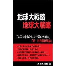 tikyuudaisennryaku: beikokuwo tyuusinntosita sekainosikumi sinn sekaisaisyuusennronn (Japanese Edition)