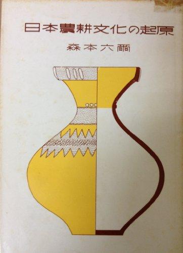 日本農耕文化の起源―考古学上より見たる日本原始農業の研究 (1948年)
