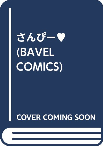 さんぴー♥ (BAVEL COMICS)