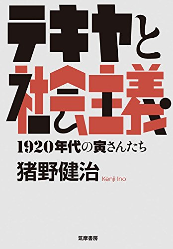 テキヤと社会主義: 1920年代の寅さんたち (単行本)