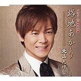 Takeshi Kitayama - Roji Akari / Suzuran no Onna / Kazoekirenai Omoi [Japan LTD CD]