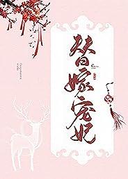 替嫁寵妃 (Traditional Chinese Edition)