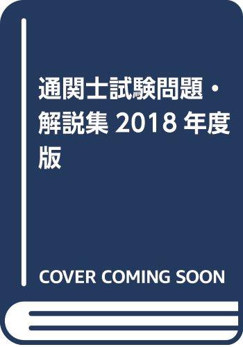 通関士試験問題・解説集2018年度版