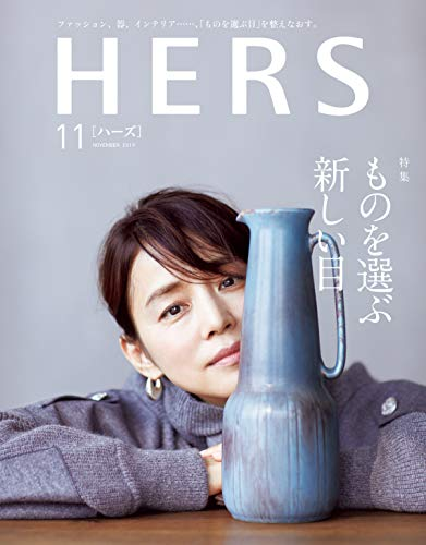 HERS 2019年11月号 画像 A