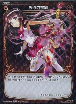 WX02-055P [C] : 光欲の宝剣の商品画像