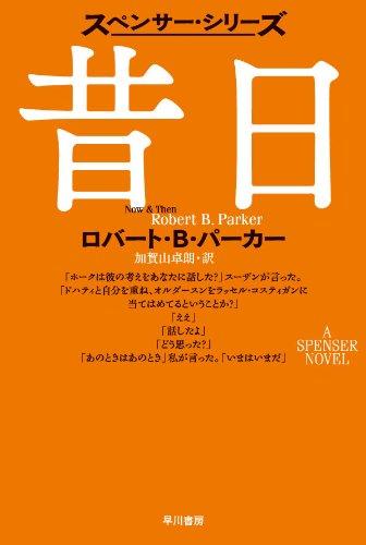 昔日(ハヤカワ・ミステリ文庫) (スペンサー・シリーズ) ebook