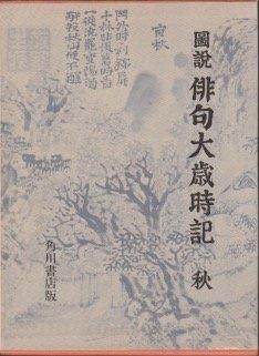 図説俳句大歳時記〈秋〉 (1973年)