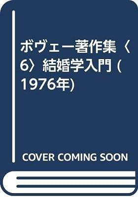 ボヴェー著作集〈6〉結婚学入門 (1976年)   テーオドール・ボヴェー ...