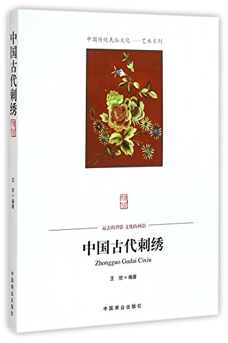 Ancient Chinese Embroidery (Chinese Edition) (Ancient Embroidery)