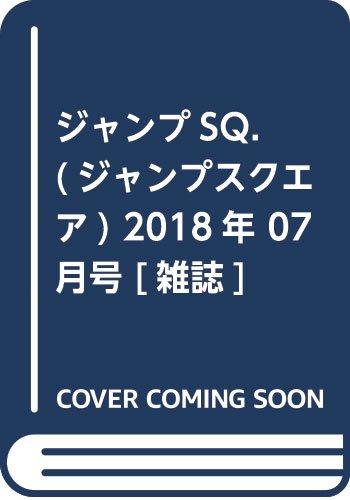 ジャンプSQ.(ジャンプスクエア) 2018年 07 月号 [雑誌]