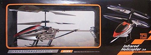 Infrared Helicopter 2ch 赤外線ヘリコプター