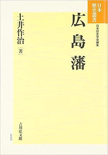 広島藩 (日本歴史叢書)   土井 ...