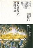 おシャカさまの最後の旅 (仏教コミックス―おシャカさまとともに)