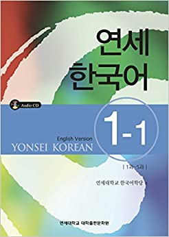 Yonsei Korean 1