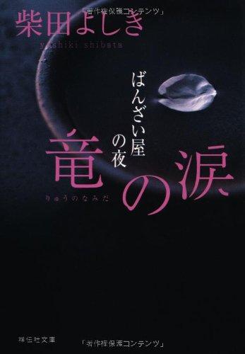 竜の涙 ばんざい屋の夜 (祥伝社文庫)
