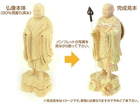 【木kara】 高野山開創1200年記念 未完成仏像彫刻セット 「弘法大師像」 四万十桧 B012ZMOD12
