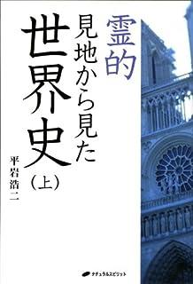 霊的見地から見た日本史 | 平岩 ...
