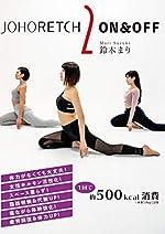 ジョホレッチ2 ON&OFF 2枚組 DVD