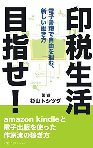 目指せ!印税生活: Kindleの電子書籍で、個人出版を成功させよう
