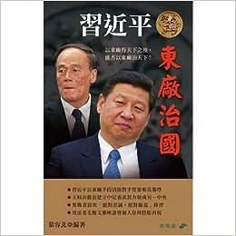 習近平東廠治國: 慕容北: 9789624052152: Amazon.com: Books
