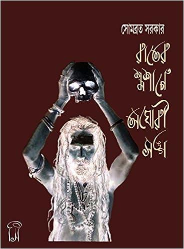 Buy Rater Samsane Aghori Sango Book Online at Low Prices in India