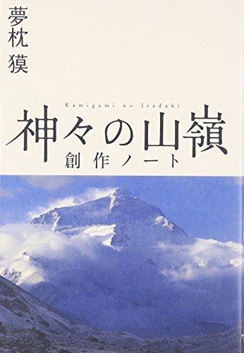 神々の山嶺 創作ノート (mont・bell BOOKS)