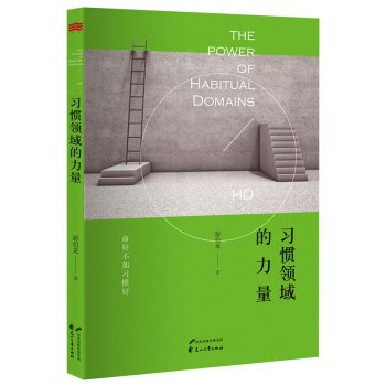 The power of habit field(Chinese Edition) PDF
