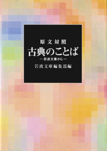 古典のことば―岩波文庫から (岩波文庫 (別冊10))